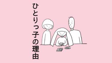 【あぴママの本音】ひとりっ子の理由