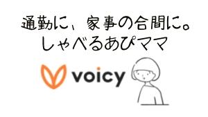 しゃべるあぴママ。Voicy