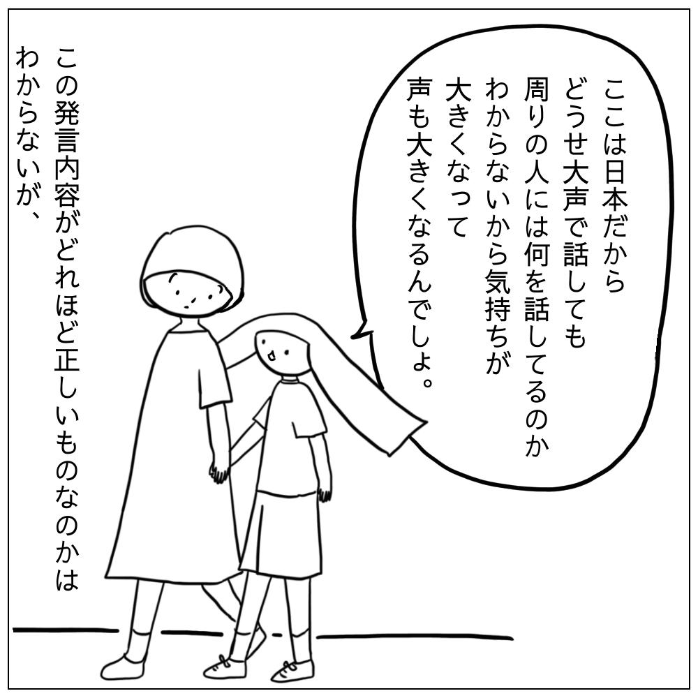 ここは日本だからどうせ大声で話しても周りの人には内容がわからないとおもって声が大きくなっているんでしょ。