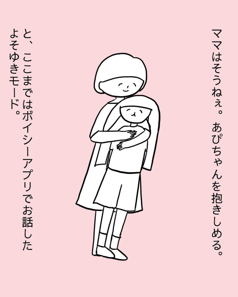 ママはあぴちゃんを抱きしめる。