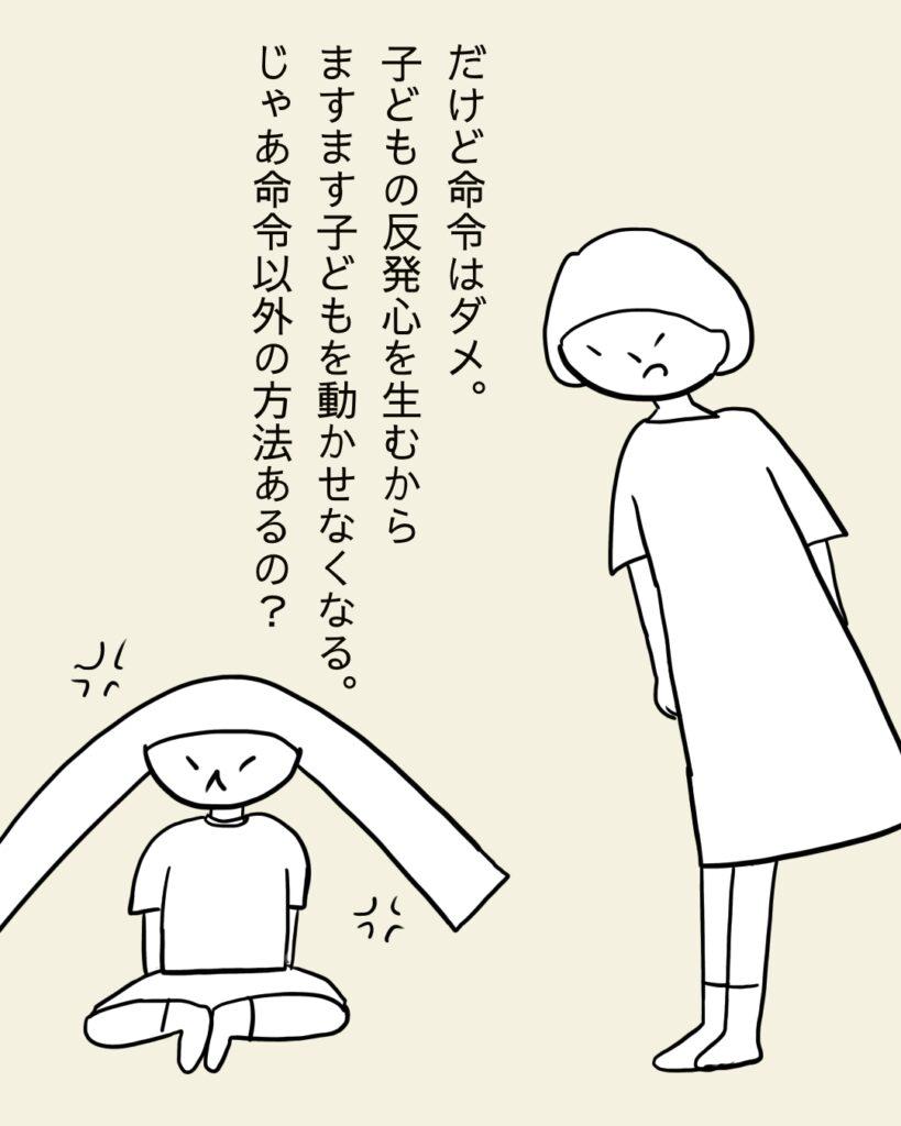 だけど命令はダメ。子どもの反発心をうむからますます子どもを動かせない。