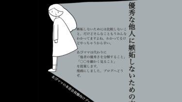 【あぴママの本音】優秀な他者に嫉妬しないための方法論