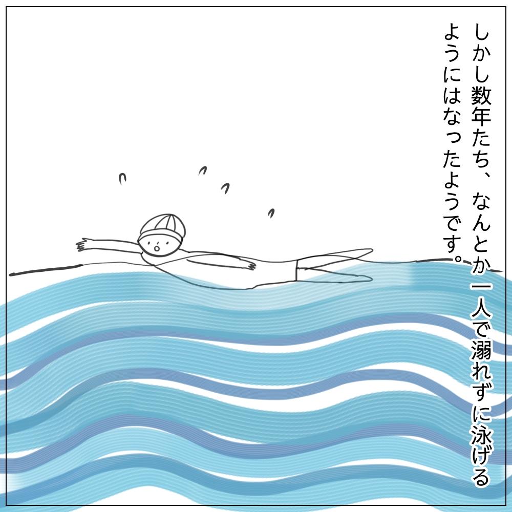数年たちなんとか一人で溺れずに泳げるようにはなったようです。