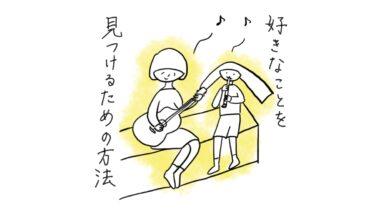 【あぴママの本音】好きなことを見つけるための方法