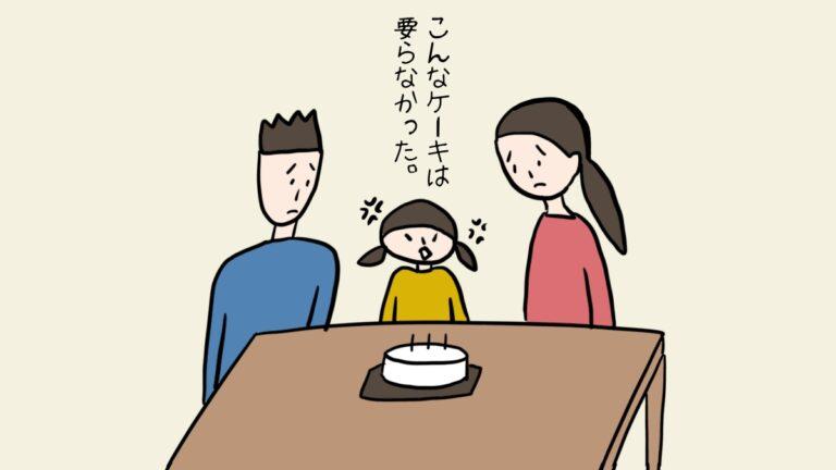 5歳児とケーキ